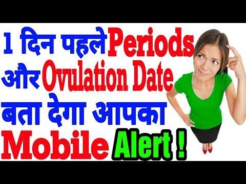 1 दिन पहले Periods और Ovulation याद दिलाएगा आपका Mobile | Periods And Ovulation Reminder Hindi Urdu