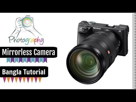 What is a Mirrorless Camera? Bangla Tutorial