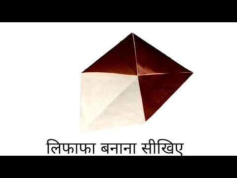 How to Make Envelope लिफाफा कैसे बनाये