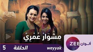 مسلسل مشوار عمري - حلقة 5 - ZeeAlwan