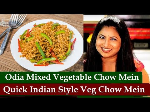 Indian chow mein recipe | indian chow mein noodles | chowmin | Indo chinese recipe | Odia chowmein