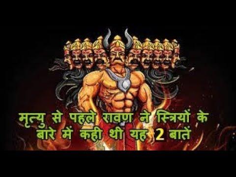 मृत्यु से पहले रावण ने स्त्रियों के बारे में कही थी यह 2 बातें