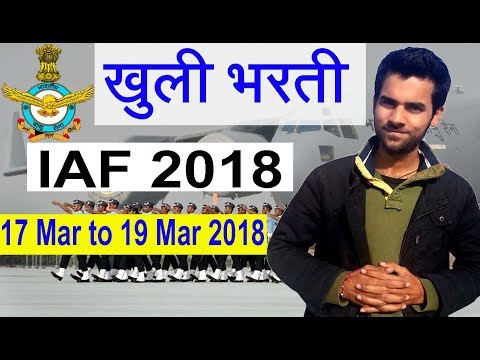 IAF Open Bharti 2018, Indian Air Force Rally | Indian Air Force Recruitment 2018