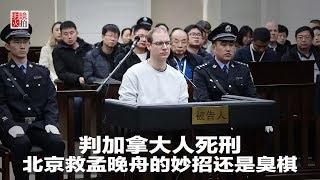 明镜人物 | 判加拿大人死刑,北京救孟晚舟的妙招还是臭棋(20190114)