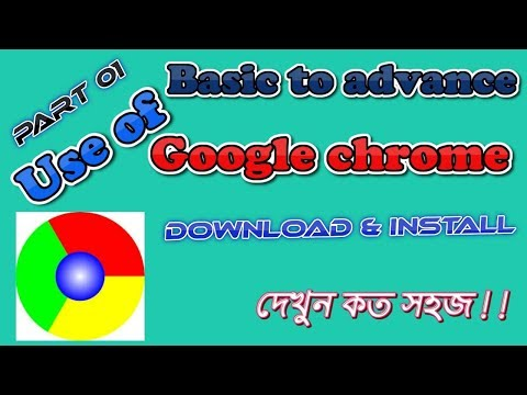 How to download and install Google chrome! How to download Google chrome for PC! Be fast ! Part -01