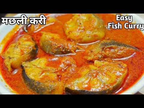 Fish curry recipe in hindi | मच्छी करी रेसिपी | Easy to make fish curry