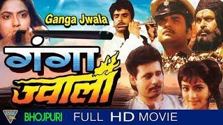 Ganga Jwala Bhojpuri Full Movie HD || Kunal Singh, Rekha Sahay || Eagle Bhojpuri Movies