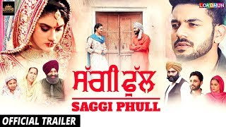 SAGGI PHULL ( Official Trailer ) | New Punjabi Movie | Lokdhun Punjabi | Out on 19 January 2018