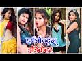 VMate || तोहार दुनो इंडिकेटर || Bhojpuri Tik Tok Video || Awdhesh Premi Superhit Song
