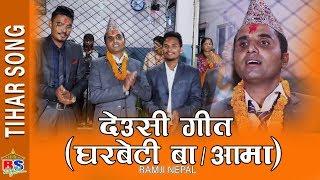 Deusi Geet (Gharbeti Ba/Aama) || Tihar Song || By Ramji Nepal || Ft. Ram Mani, Sunita, Umesh