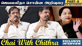 ரசிகர்கள் பணத்தைக் கொள்ளையடிக்கும்  கதாநாயகர்கள் /Part 6 -RK.Selvamani interview /CHAI WITH CHITHRA