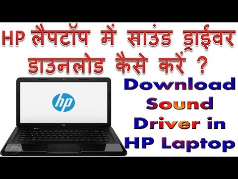 How to download sound card driver on Hp Laptop-Hindi | Hp laptop me sound drive download kaise kare