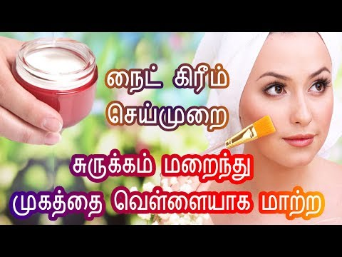 Home made night cream in tamil for glowing skin|Face whitening Tamil Beauty Tips