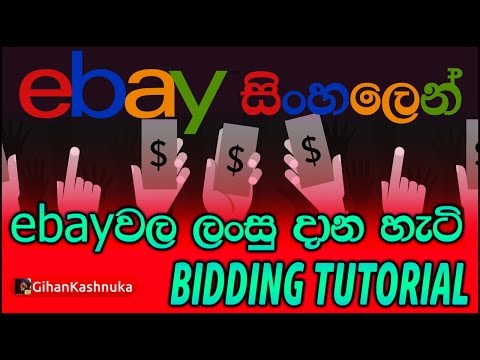 සිංහල Video Tutorials : How to Bid on EBAY (Sinhala) ✔