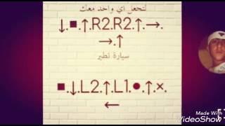 #x202b;9 شفرات درايفر الجزء الرابع بلي 2 👇👇👇👇👇👇#x202c;lrm;