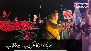 Maryam Nawaz Speech At Sargodha Jalsa | SAMAA TV | 07 August 2019