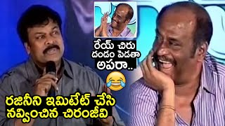 Chiranjeevi Hilarious Fun With Rajinikanth | Telugu Tonic