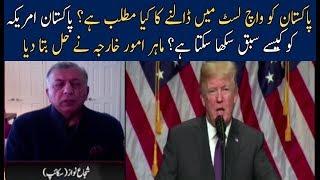 Pakistan Is In Watch List! What