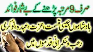 Kismat Badalnay Ka Wazifa For Izzat Job Dolat Har Hajat Pori Powerfull Amal Islami Dua In Urdu/Hindi