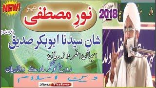 Noor e Mustafa S A W  Hafiz Imran Aasi New Bayan 2017 imran Aasi Taqreer 2017