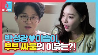 [선공개] 박성광♥이솔이, 신혼 첫날 '첫 부부 싸움?!'ㅣ동상이몽2 - 너는 내 운명(Dong Sang 2)ㅣSBS ENTER.
