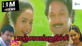Download Panchalankurichi | பாஞ்சாலங்குறிச்சி |Tamil Latest Movie |Tamil HD Movies Collection Video