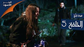 مسلسل البحر الأسود - الحلقة 5 | مدبلج
