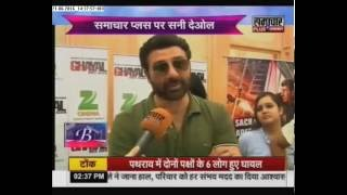 Samachar Plus। Interview: Sunny Deol happy with