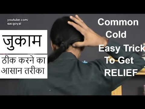 Common Cold Cure - Your Hands Can Cure Common Cold fast - Quick health tips by Sachin Goyal in Hindi