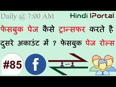 Facebook Page Kaise Transfer Karte Hai # Facebook Roles Kaise Change Kare # Facebook Page Roles #