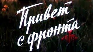 Привет с фронта (1983). Драма, военный фильм