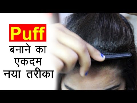 Puff Hairstyle for Short Hair | How to Make Puff Hairstyle