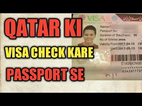 Passport number se QATAR KA VISA kaise check kare