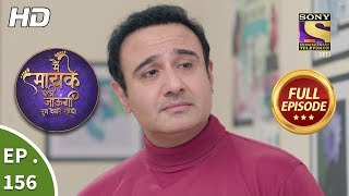 Main Maayke Chali Jaaungi Tum Dekhte Rahiyo - Ep 156 - Full Episode - 17th April, 2019