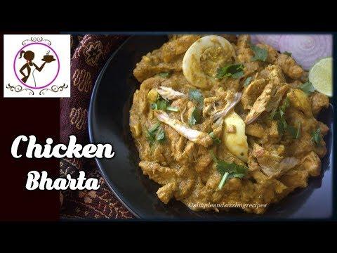 Chicken Bharta - চিকেন ভর্তা  | Kolkata Style Chicken Bharta Recipe in Bengali