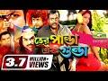 Bangla HD Movie | Tero Panda Ek Gunda | তেরো পাণ্ডা এক গুন্ডা | ft Dipjol, Shahnaz, Amin Khan