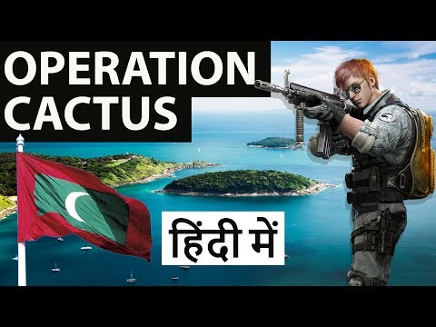Operation Cactus ऑपरेशन कैक्टस - Indian Army Operation in Maldives - Explained in Hindi