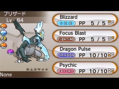 Pokemon X and Y - How To Get Black and White Kyurem Forms!