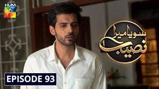 Soya Mera Naseeb Episode 93 HUM TV Drama 23 October 2019