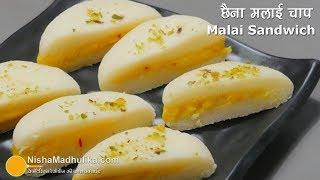 Download स्पेशल मिठाई मलाई चॉप, दीपावली के लिये खास रेसिपी । Bengali Sweet Malai Chop Recipe