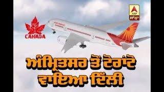 Air India ਲੈ ਕੇ ਜਾਏਗਾ  Amritsar ਤੋਂ Toronto ਵਾਇਆ Delhi   ABP Sanjha  