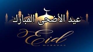 تهنئة خاصة بمناسبة عيد الأضحى المبارك 1440ه/2019
