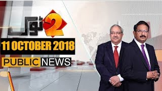 2 Tok with Ch Ghulam Hussain & Saeed Qazi | 11 October 2018 | Public News