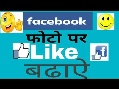Facebook per 5 min me 1000 Like OR Comments kese kre(how to get 1000 likes on facebook in 5 min )
