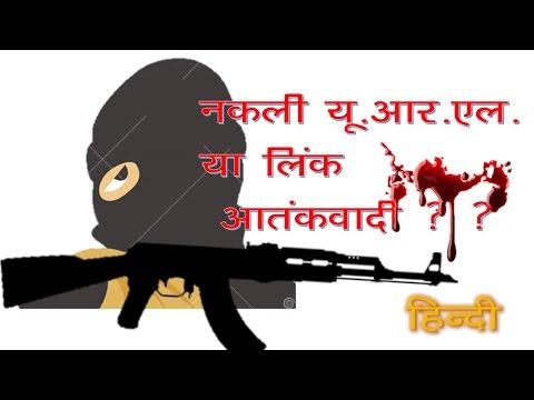 Fake URL or LINK ??  It may TERRORIST  !!!! जानिये हिन्दी में