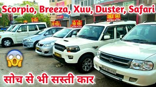 सस्ती सस्ती गाड़िया 😱 Buy Scorpio,Breeza,innova,duster,safari,Xuv,ford ecosport,in cheapest price,