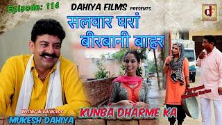 Download सलवार घरां बीरबानी बाहर # Season-2 # Mukesh Dahiya # KDK # Haryanvi Comedy # DAHIYA FILMS Video