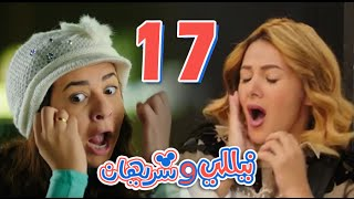 مسلسل نيللي وشريهان - الحلقه السابعة عشر  | Nelly & Sherihan - Episode 17