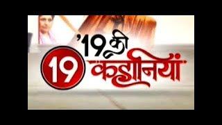 19 Ki 19 Kahaniyaan: Watch Top 19 stories of the day