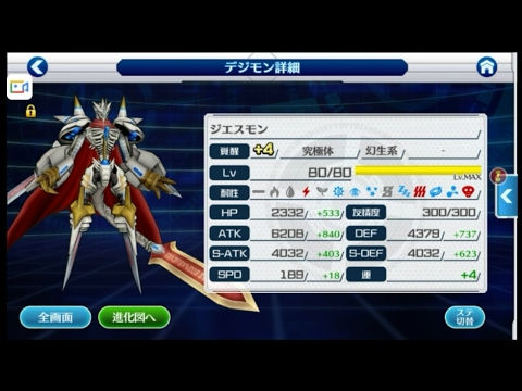 Digimon Linkz Easy increase luck